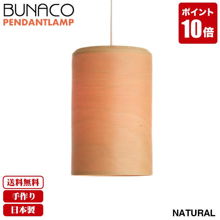 ブナコ BUNACO ペンダントランプ BL-P533 ペンダントライト 照明 日本製 おしゃれ 送料無料 ペンダントライト ランプ ライト おしゃれ 照明 日本製 北欧 led 木製 ダイニング リビング 和室 天井