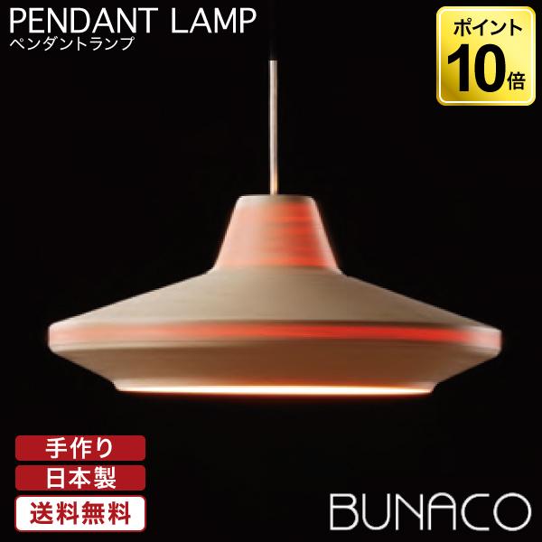 ブナコ BUNACO ペンダントランプ BL-P534 ペンダントライト 照明 日本製 おしゃれ 送料無料