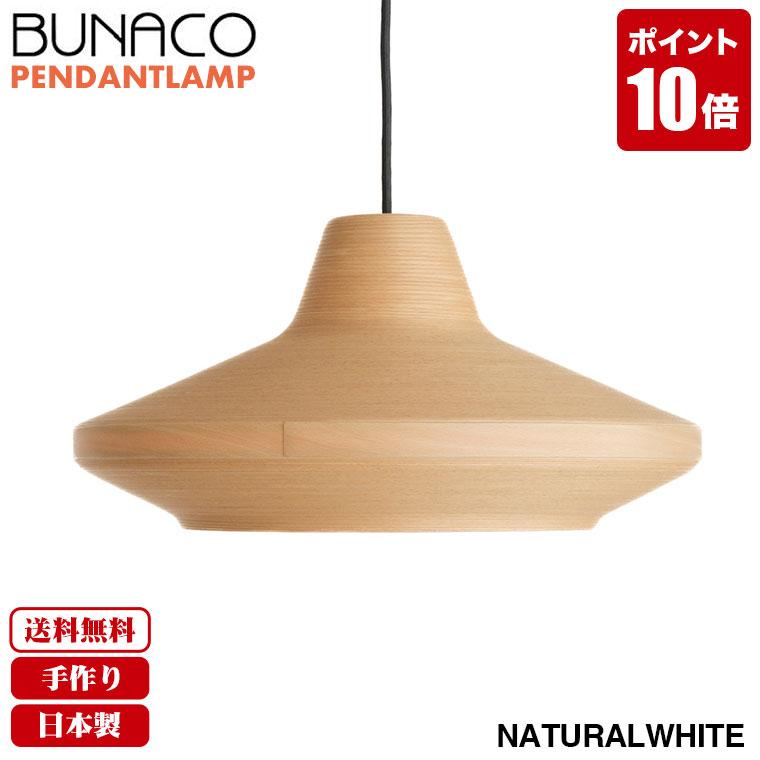ブナコ BUNACO ペンダントランプ BL-P535 ペンダントライト 照明 日本製 おしゃれ 送料無料 ランプ ライト 北欧 LED 木製 ダイニング リビング 和室 天井 間接照明 電気 カフェ風 照明器具 シーリング