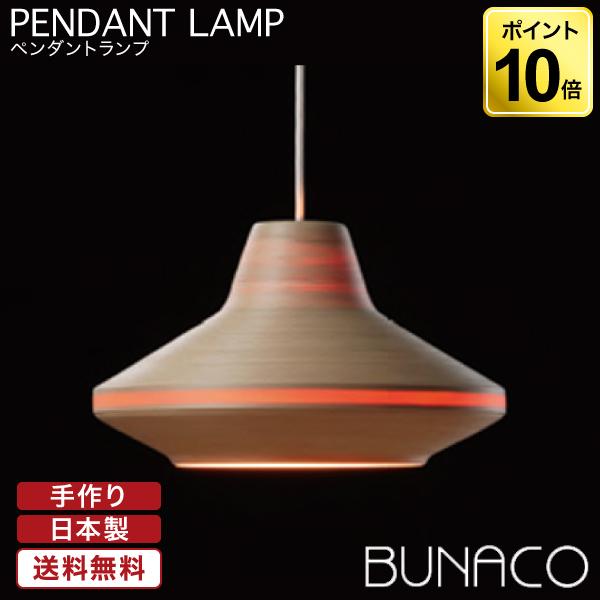 ブナコ BUNACO ペンダントランプ BL-P536 ペンダントライト 照明 日本製 おしゃれ 送料無料 ランプ ライト 北欧 LED 木製 ダイニング リビング 和室 天井 間接照明 電気 カフェ風 照明器具 シーリング