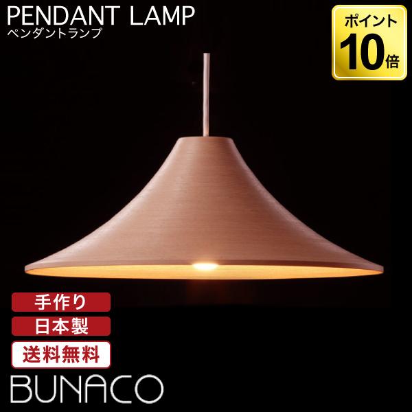 ブナコ BUNACO ペンダントランプ ナチュラル 品質検査済 BL-P923 ペンダントライト 照明 日本製 おしゃれ 送料無料 ランプ 国産 天井 リビング led お買い得 ダイニング 木製 北欧 ライト 和室
