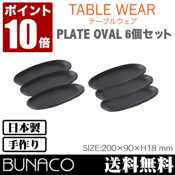 ランチプレート 木製 ブナコ BUNACO プレート PLATE #142 oval 6個セット 送料無料 食器 おしゃれ カフェ 北欧 和食器