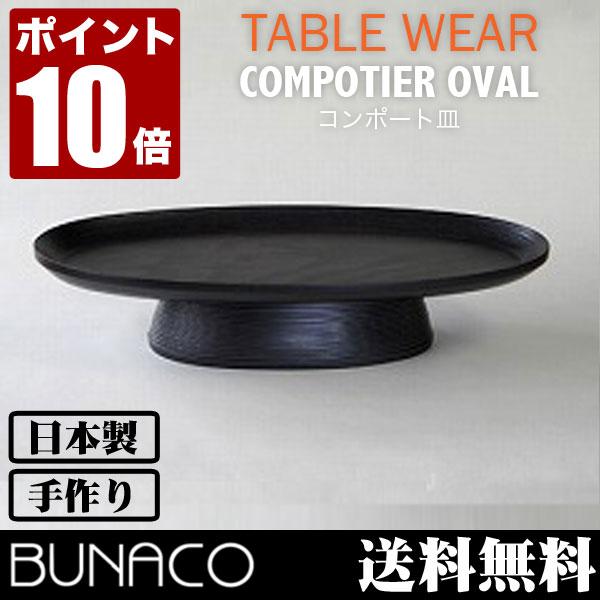 ブナコ BUNACO コンポート皿 COMPOTIER #152 oval 送料無料 木製 ケーキスタンド
