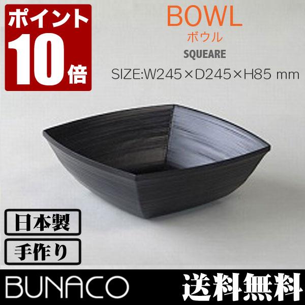 ブナコ BUNACO 木製 ボウル ボール BOWL #168 SQUEARE 24.5cm 送料無料 食器 サラダボウル 木製食器 キッチン 和食器 洋食器
