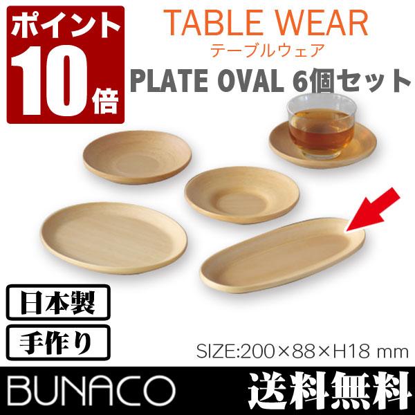 ブナコ BUNACO ランチプレート 木製 プレート PLATE #232 oval 6個セット 送料無料 食器 おしゃれ カフェ 北欧 和食器
