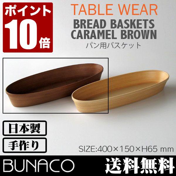 ブナコ ブレッドバスケット caramel brown 5161