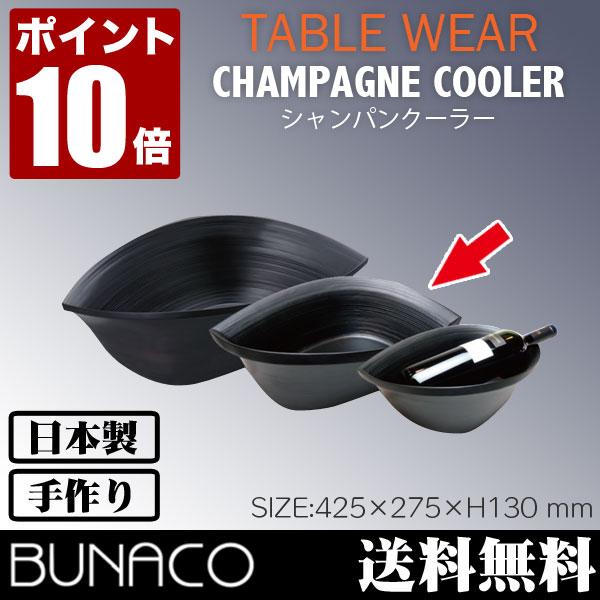 ブナコ BUNACO シャンパンクーラー Champagne cooler ブラック 852 送料無料