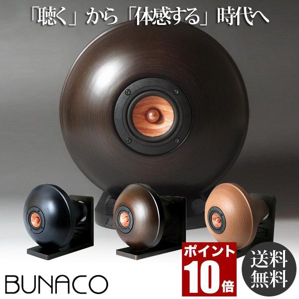 ブナコの 音を体感するスピーカー ブナコ BUNACO 希望者のみラッピング無料 ファッジョ BF18DB-W5 送料無料 BF18CB-W5 気質アップ Faggio BF18BK-W5