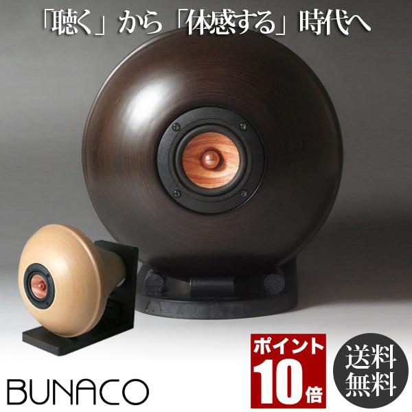 BUNACO ブナコ Faggio (ファッジョ) スピーカー ナチュラル BF18NA-W5 送料無料