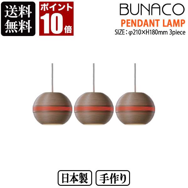 BUNACO ペンダントランプ ナチュラル 3piece 3台セット BL-P127 ペンダントライト 照明 日本製 おしゃれ 送料無料