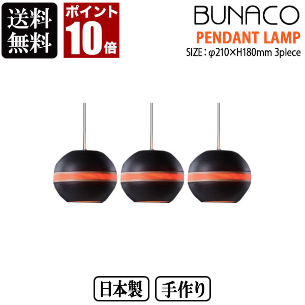 BUNACO ブナコ ペンダントランプ ブラック 3piece BL-P128 3台セット 送料無料