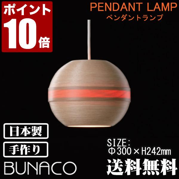 ブナコ BUNACO ペンダントランプ BL-P1424 ペンダントライト 照明 日本製 おしゃれ 送料無料