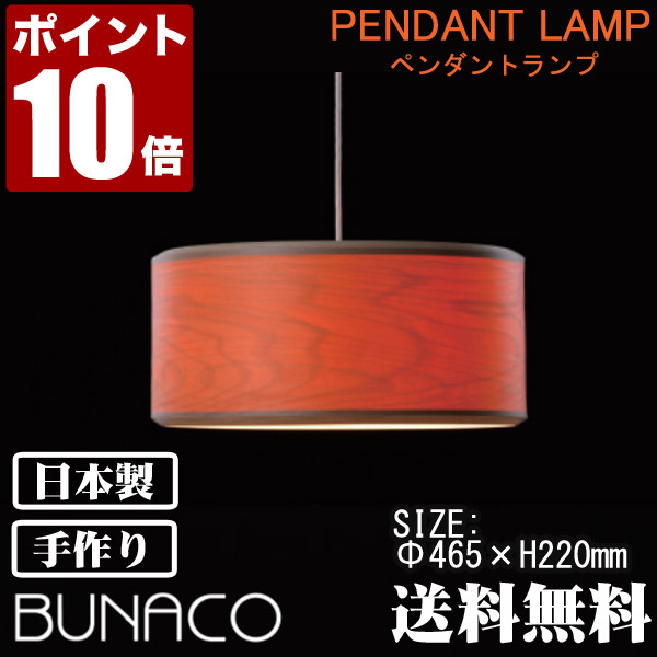 ブナコ BUNACO ペンダントランプ BL-P1431 送料無料
