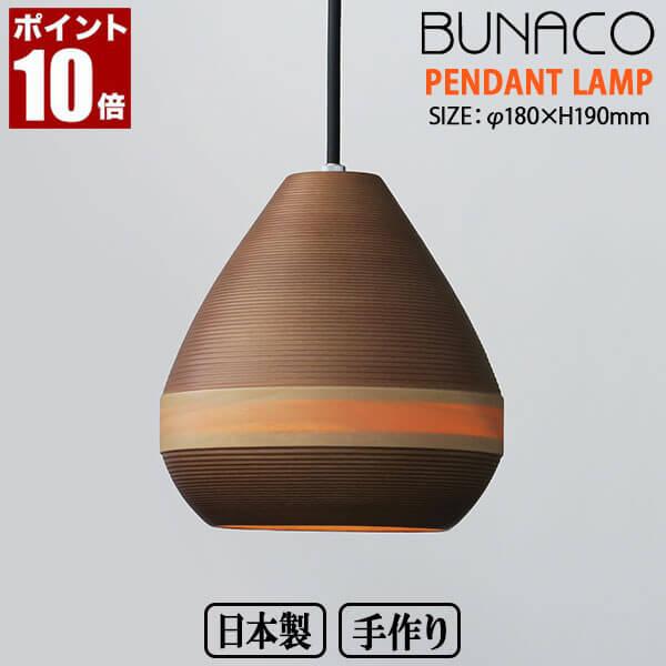ブナコ BUNACO ペンダントランプ 1台 BL-P1444 ペンダントライト 照明 ランプ ライト 日本製 北欧 led おしゃれ 木製 ダイニング リビング 和室 天井 送料無料