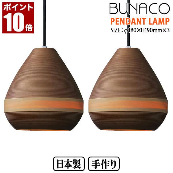ブナコ BUNACO ペンダントランプ 2台セット BL-P1445 ペンダントライト 照明 ランプ ライト 日本製 北欧 led おしゃれ 木製 ダイニング リビング 和室 天井 送料無料