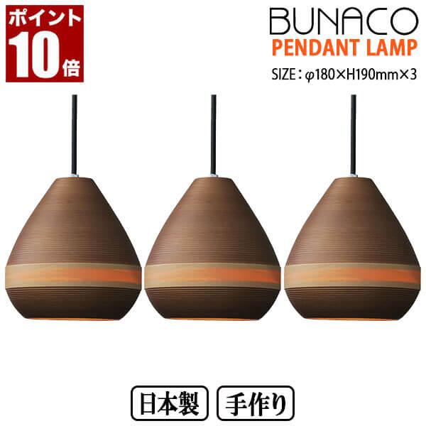 ブナコ BUNACO ペンダントランプ 3台セット BL-P1446 ペンダントライト 照明 ランプ ライト 日本製 北欧 led おしゃれ 木製 ダイニング リビング 和室 天井 送料無料