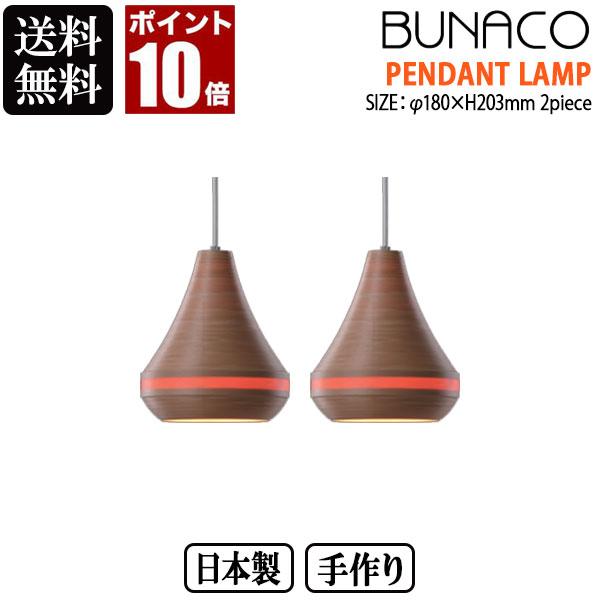 BUNACO ブナコ ペンダントランプ 2piece 2台セット BL-P1448 ペンダントライト 照明 日本製 おしゃれ 送料無料