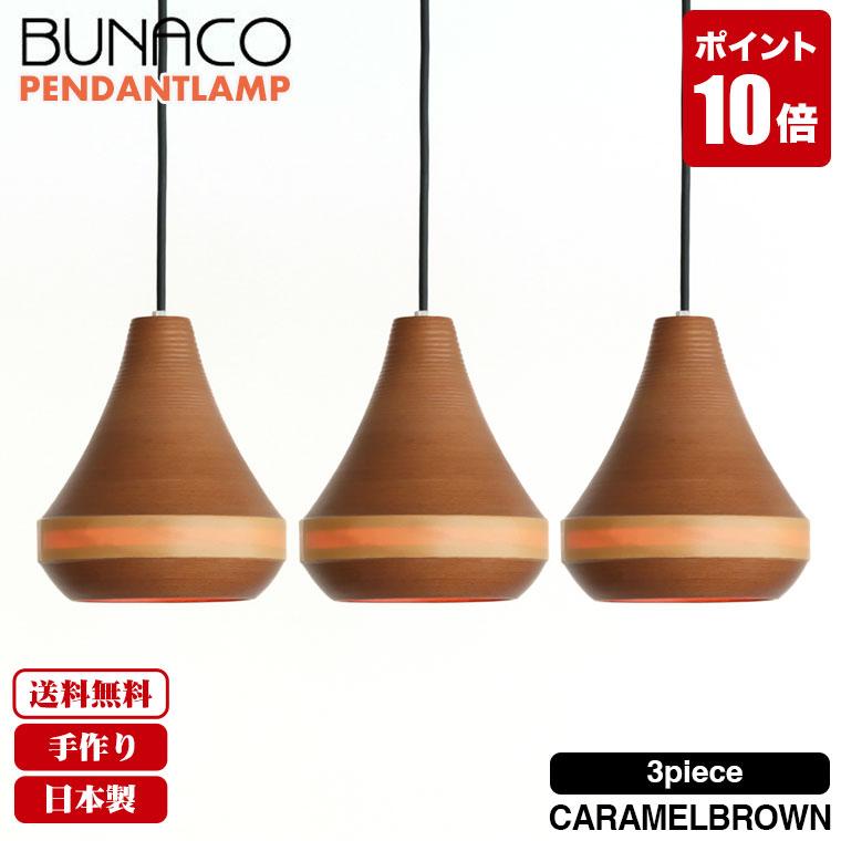 ブナコ BUNACO ペンダントランプ3台セット BL-P1453 ペンダントライト 照明 ランプ ライト 日本製 北欧 led おしゃれ 木製 ダイニング リビング 和室 天井 送料無料