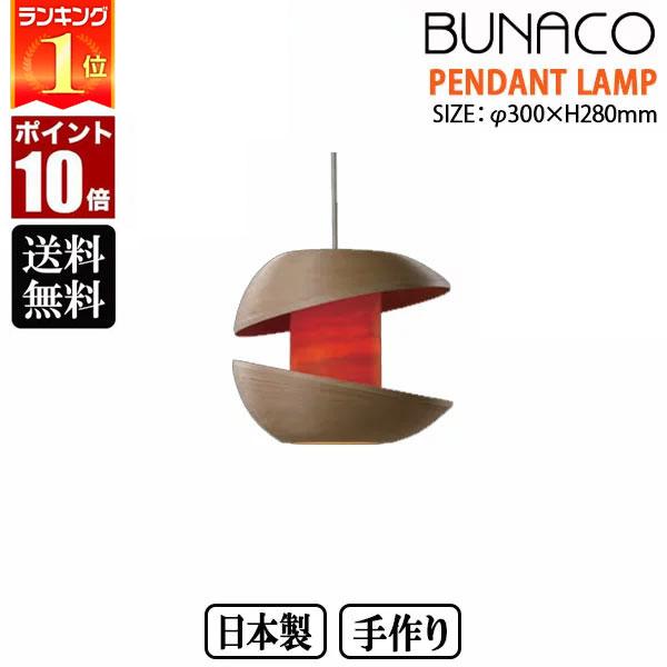 BUNACO ブナコ ペンダントランプ BL-P1571 ペンダントライト 照明 日本製 おしゃれ 送料無料 ランプ ライト 北欧 led 木製 ダイニング リビング 和室 天井 照明器具 国産