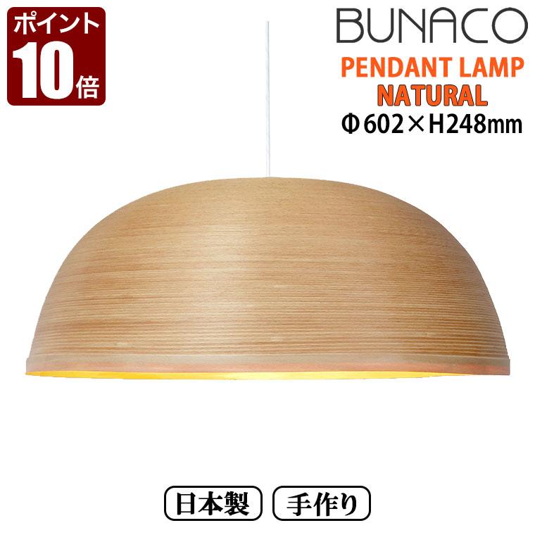BUNACO ブナコ ペンダントランプ BL-P1721 ペンダントライト 照明 日本製 おしゃれ 送料無料