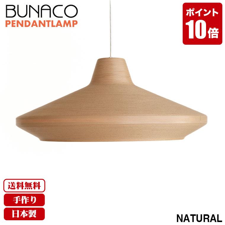 BUNACO ブナコ ペンダントランプ BL-P1723 ペンダントライト 照明 日本製 おしゃれ 送料無料
