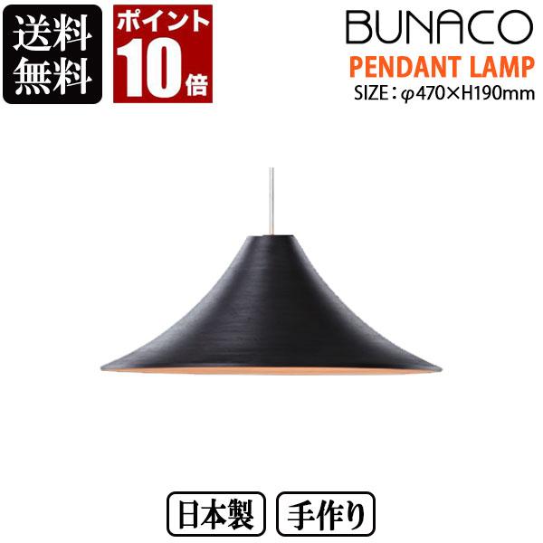 BUNACO ブナコ ペンダントランプ ブラック BL-P1725 ペンダントライト 照明 日本製 おしゃれ送料無料