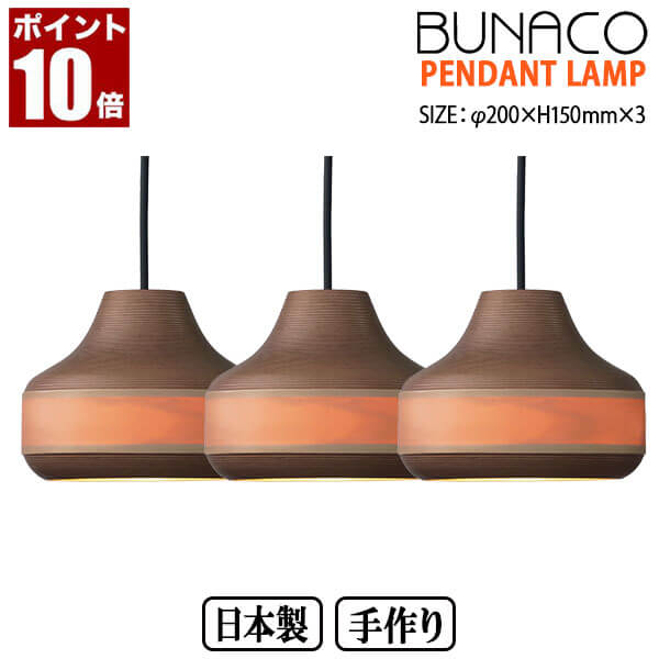 ブナコ BUNACO ペンダントランプ3台セット BL-P1933 ペンダントライト 照明 ランプ ライト 日本製 北欧 led おしゃれ 木製 ダイニング リビング 和室 天井 送料無料