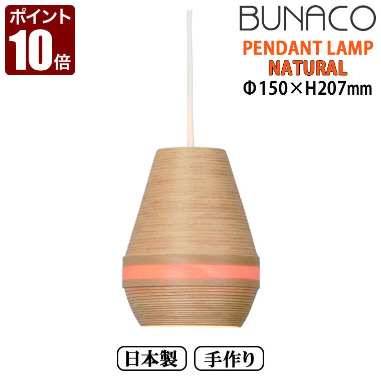 ブナコ BUNACO ペンダントランプ1台 BL-P341 ペンダントライト 照明 ランプ ライト 日本製 北欧 led おしゃれ 木製 ダイニング リビング 和室 天井 送料無料
