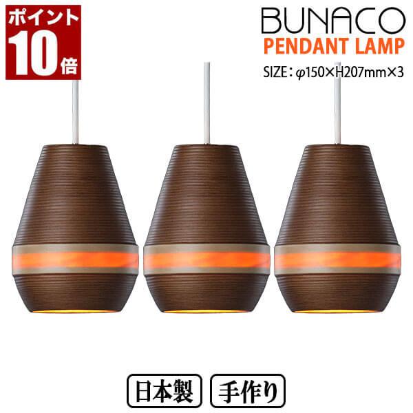 ブナコ BUNACO ペンダントランプ Pear 3台セット BL-P347 ペンダントライト 照明 ランプ ライト 日本製 北欧 led おしゃれ 木製 ダイニング リビング 和室 天井 送料無料