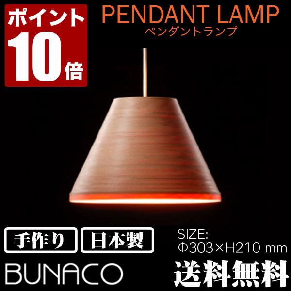 ブナコ BUNACO ペンダントランプ BL-P421 ペンダントライト 照明 日本製 おしゃれ 送料無料