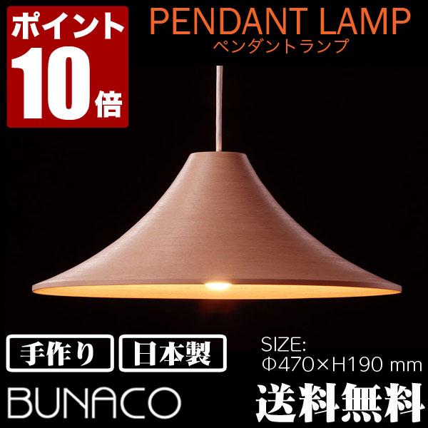 ブナコ BUNACO ペンダントランプ BL-P424 送料無料