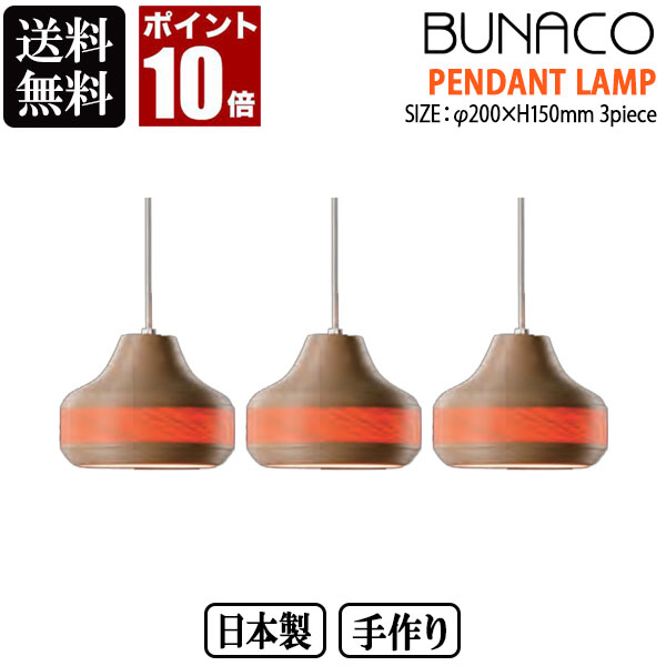 BUNACO ブナコ ペンダントランプ 3piece 3台セット BL-P643 ペンダントライト 照明 日本製 おしゃれ 送料無料 30%OFFクーポン! 年末年始のご挨拶 お祝 子どもの日 父の日 安心と信頼のショッピング