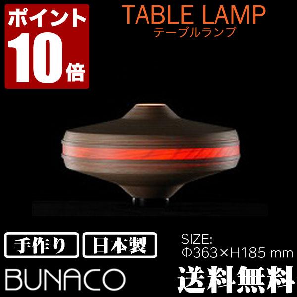 ブナコ BUNACO テーブルランプ BL-T017 送料無料