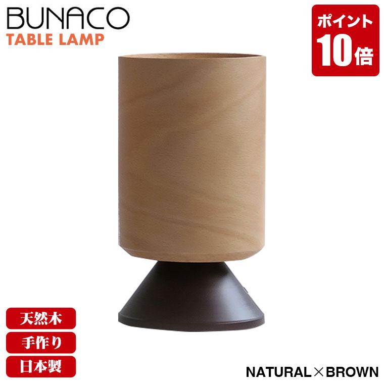 ブナコ BUNACO テーブルランプ BL-T1951 ランプ ベッドサイド 照明 ライト 日本製 北欧 led おしゃれ 木製 ダイニング リビング 和室 送料無料