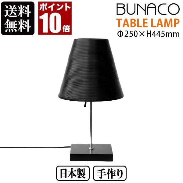 ブナコ BUNACO テーブルランプ ブラック BL-T1954 送料無料 おしゃれ モダン 北欧 デスクライト ランプ ベッドサイド スタンドライト スタンドランプ 木製 照明 テーブルライト リビング 間接照明 国産