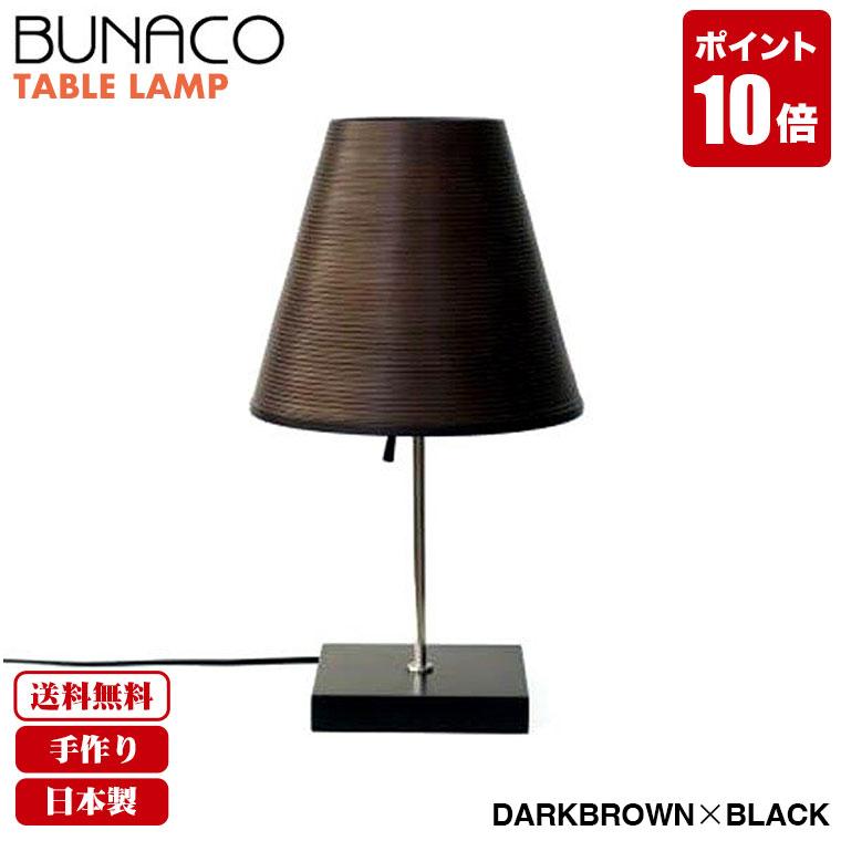 ブナコ BUNACO テーブルランプ ダークブラウン BL-T1955 送料無料 おしゃれ モダン 北欧 デスクライト ランプ ベッドサイド スタンドライト スタンドランプ 木製 照明 テーブルライト リビング 間接照明 国産