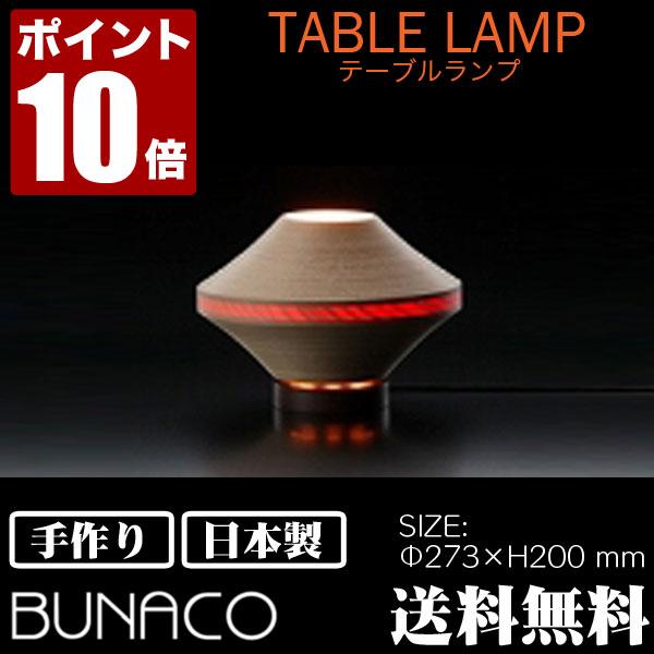 ブナコ BUNACO テーブルランプ BL-T551 送料無料