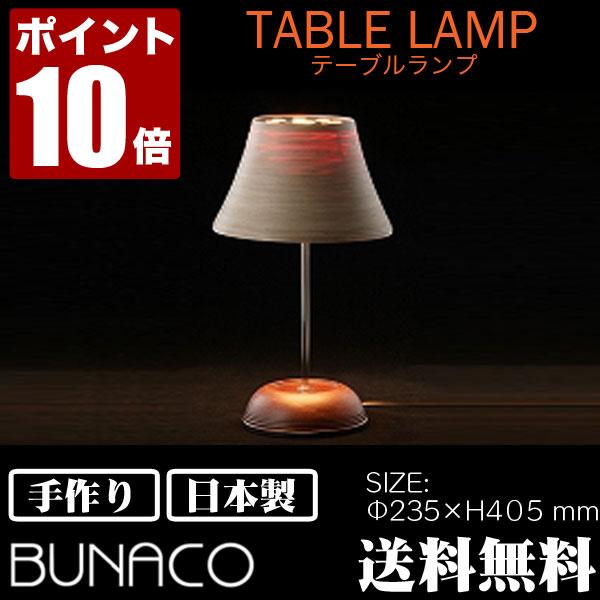 【超安い】 ブナコ BUNACO BUNACO BL-T666 テーブルランプ BL-T666 ブナコ 送料無料, きれいになーれ:96c4b07f --- canoncity.azurewebsites.net