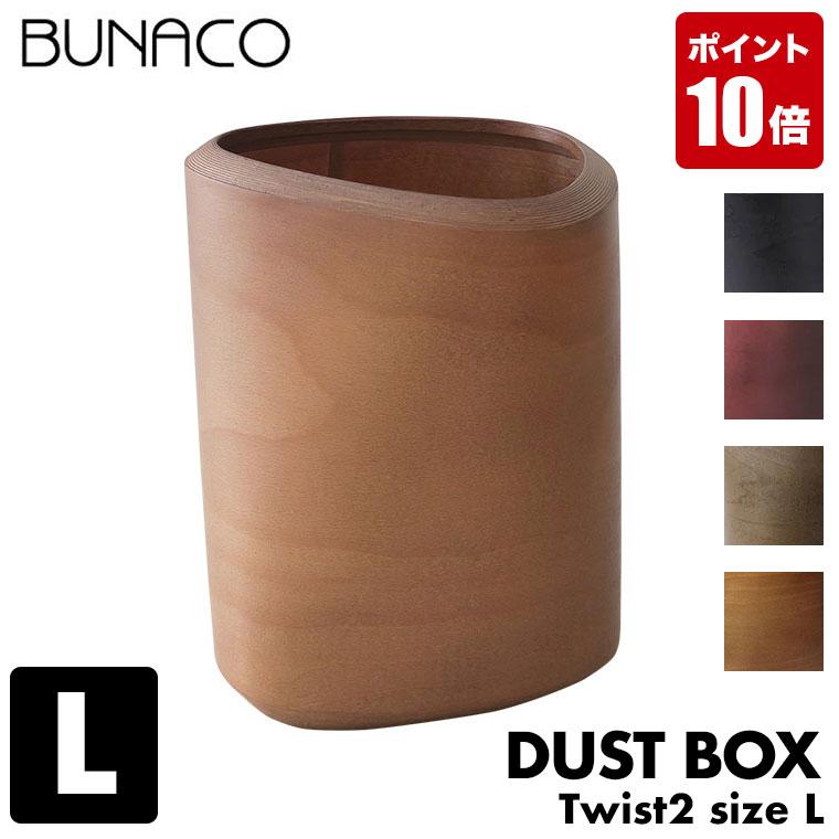 ブナコ BUNACO ゴミ箱 木製 おしゃれ ダストボックス Twist2 ツイスト2 Lサイズ IB-D8112 IB-D8114 IB-D8116 IB-D8117 送料無料
