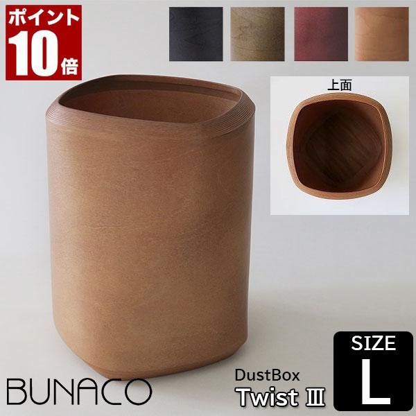 ブナコ BUNACO ダストボックス Twist3 ツイスト3 Lサイズ IB-D8212 IB-D8214 IB-D8216 IB-D8217 送料無料
