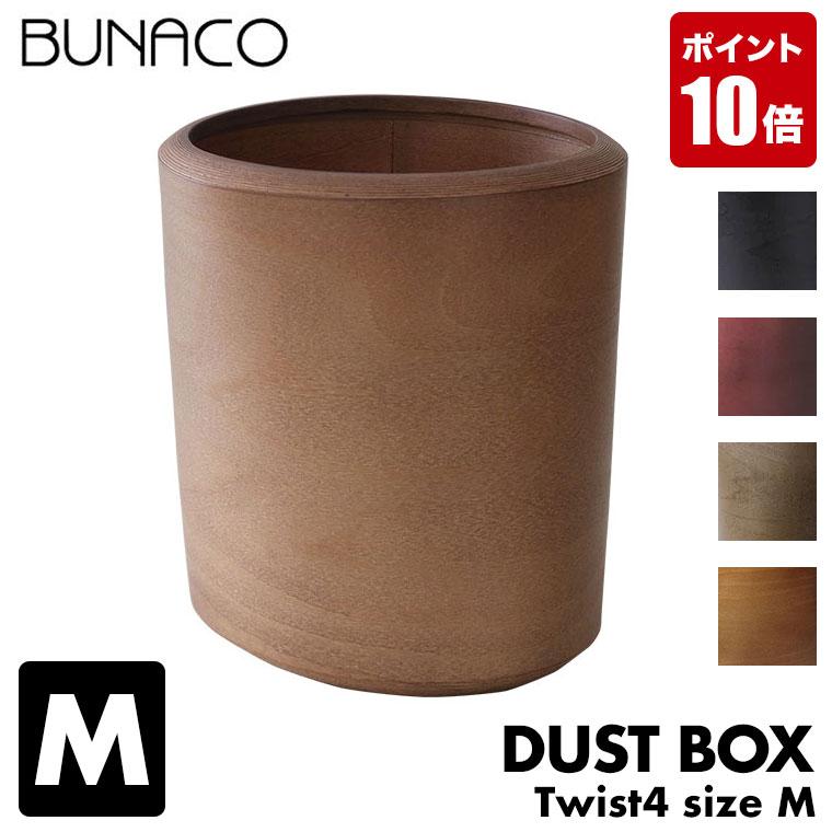 ブナコ BUNACO ダストボックス Twist4 ツイスト4 Mサイズ IB-D9342 IB-D9344 IB-D9346 IB-D9347 送料無料 ゴミ箱 おしゃれ 木製 木目調 北欧