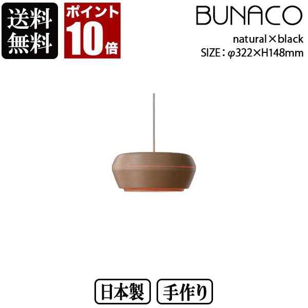 BUNACO ブナコ ペンダントランプ OVID OV-P0312 natural×black ペンダントライト 照明 日本製 おしゃれ 送料無料 ランプ ライト 北欧 led 木製 ダイニング リビング 和室 天井 照明器具 国産