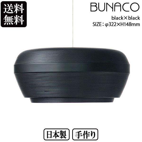 BUNACO ブナコ ペンダントランプ OVID OV-P0322 黒×黒 ペンダントライト 照明 日本製 おしゃれ 送料無料 ランプ ライト 北欧 led 木製 ダイニング リビング 和室 天井 照明器具 国産