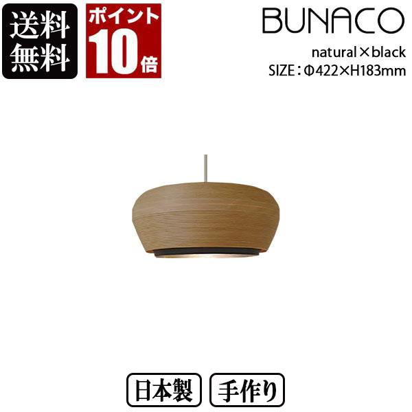 BUNACO ブナコ ペンダントランプ OVID OV-P0412 natural×black ペンダントライト 照明 日本製 おしゃれ 送料無料