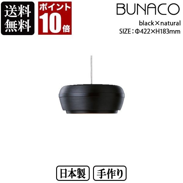 BUNACO ブナコ ペンダントランプ OVID OV-P0421 black×natural ペンダントライト 照明 日本製 おしゃれ 送料無料
