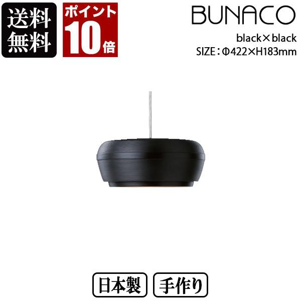 BUNACO ブナコ ペンダントランプ OVID OV-P0422 black×black ペンダントライト 照明 日本製 おしゃれ 送料無料 ランプ ライト 北欧 led 木製 ダイニング リビング 和室 天井 照明器具 国産