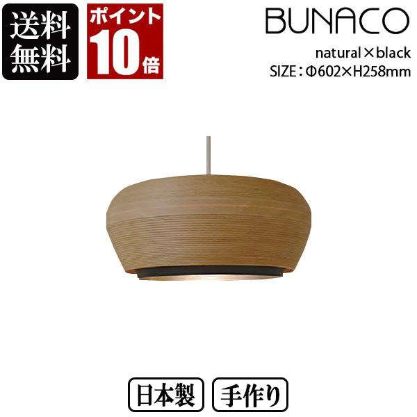 BUNACO ブナコ ペンダントランプ OVID OV-P0612 natural×black ペンダントライト 照明 日本製 おしゃれ 送料無料