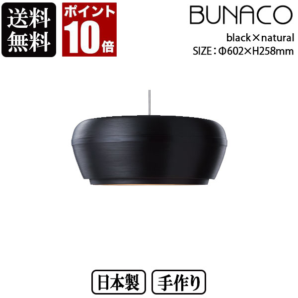 BUNACO ブナコ ペンダントランプ OVID OV-P0621 黒×natural 送料無料
