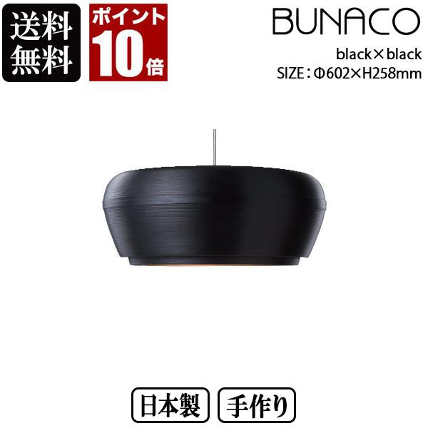BUNACO ブナコ ペンダントランプ OVID OV-P0622 black×black 送料無料