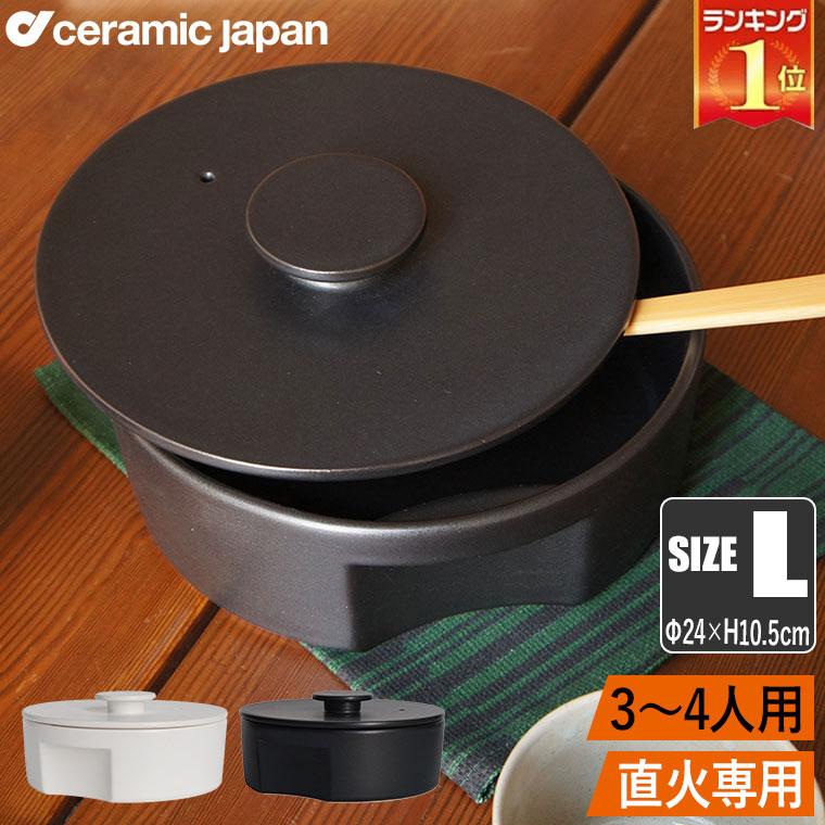 モダンなアプローチで現代の食卓に合う新しいタイプの土鍋です 土鍋 ギフト メーカー公式ショップ 18%OFF おしゃれ 素敵 かわいい セラミックジャパン Ceramic DN-240-BK あす楽対応 do-nabe 直火用土鍋24cm IH非対応 240 DN-240-WH Japan